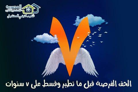 لأول مرة مع شركة المصرية شقتك معانا وبقسط لحد 7 سنوات قسط شهري اقل من 3000 جنيه