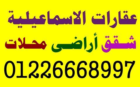 شقة سوبر لوكس للايجار الاسماعيلية مدينة الاسماعيلية 01226668997 ربيع للعقارات