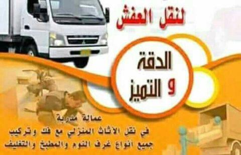 شركة القاهرة جروب لنقل وتغليف الاثاث 01005684860