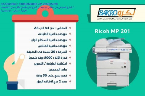 ريكو ام بى 201 Ricoh Aficio MP201 /