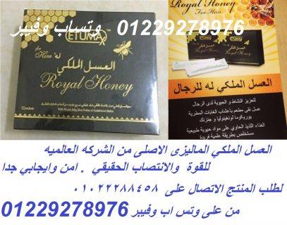العسل الملكي الاصلى لمشكلات الرجال بارخص سعر بمصر