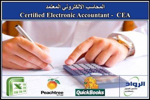 كورس المحاسب الإلكتروني المعتمد |  CEA | كورسات محاسبة