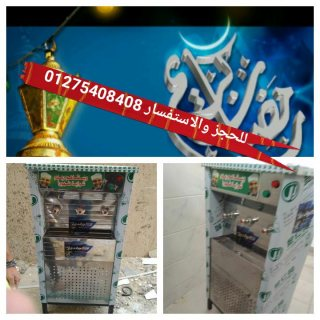 كولدير رقم 1في مصر بالضمان01275408408