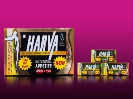حبوب نيو هارفا للتخسيس HARVA