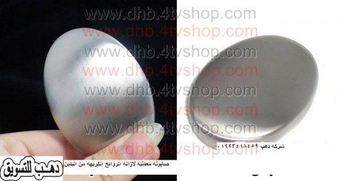 صابونة معدنية لازالة الروائح الكريهة من اليد بكل سهولة