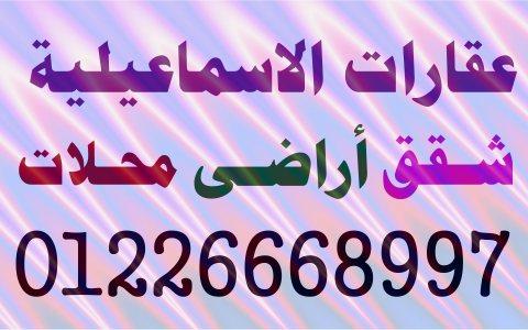 شقق للبيع الاسماعيلية حديثة محافظة الاسماعيلية عقارات الاسماعيلية