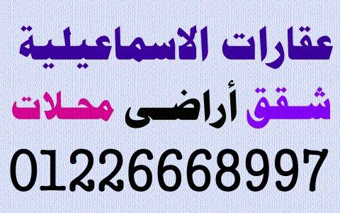 منزل للبيع بالاسماعيلية حى الاسرة عقارات الاسماعيلية   01226668997 ربيع للعقارات