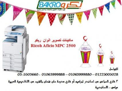 ماكينات تصوير الوان  Ricoh Aficio MPC 2500