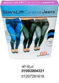 سليم ان ليفت  جينز  للسيدات من الفا    بسعر الجمله