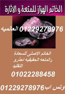 الخاتم الهذاذ الاصلي للمتعه بين الزوجين باقل سعر