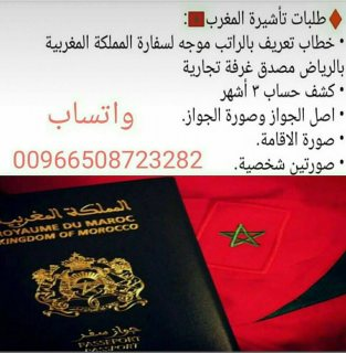 تاشيره المغرب    فيزا المغرب  فيزا لمصر
