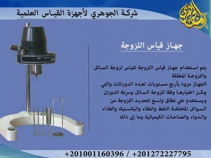 جهاز قياس اللزوجة من شركة الجوهري لأجهزة القياس العلمية