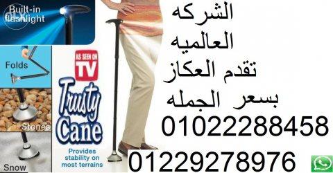 العكاز المضىء  3 فى  1  لكبار السن وافضل هديه  باقل سعر بمصر