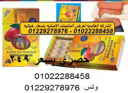المانجو الافريقى الاصلى للتخسيس باقل سعر 249 جنيه