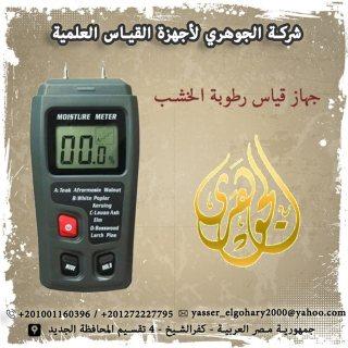 جهاز قياس رطوبة الخشب من شركة دالتكس ايجيبت