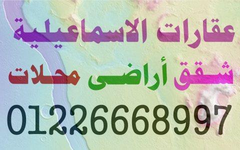 ارض مبانى حى الاسرة فرصة للجادين 01226668997 عقارات الاسماعيلية