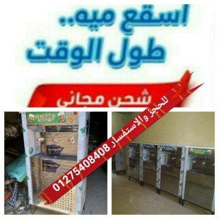كولدير مياه خبير التبريد فقط بسعر المصنع 01275408408