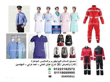 يونيفورم - احسن شركة يونيفورم بمصر (01118689995 )