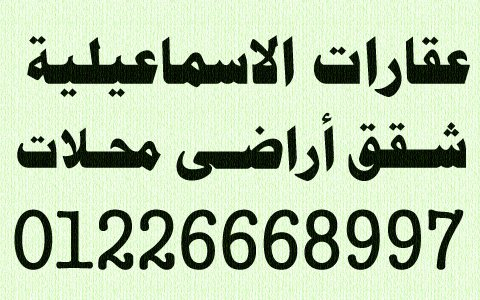 اراضى زراعية للبيع عقارات الاسماعيلية بالقصاصين البعالوة  01226668997