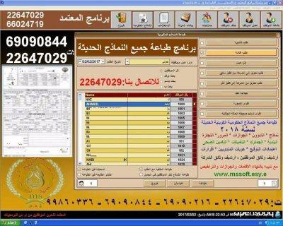برنامج طباعة نماذج الشئون والجوازات بالكويت الجديد بدون عناء وضياع وقت العمل