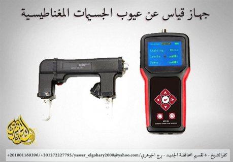 جهاز كشف عيوب الجسيمات المغناطيسية من شركة الجوهري لأجهزة القياس