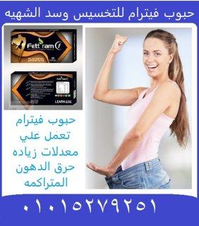 حبوب فيترام للتخسيس والقضاء علي الدهون المتراكمه
