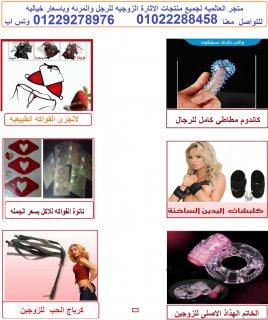 منتجات للمتزوجين للاثارة والسعادة الزوجيه