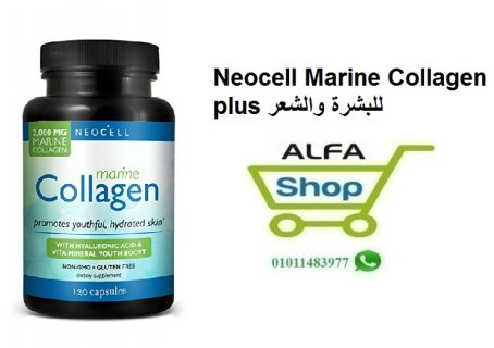 Neocell Marine Collagen plus للبشرة والشعر
