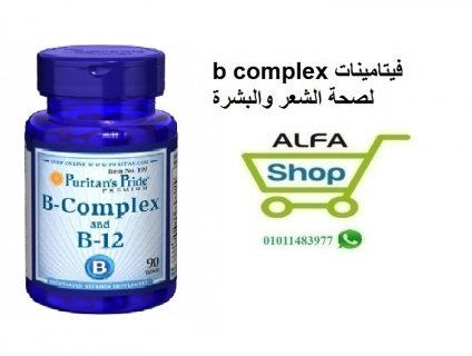 b complex فيتامينات ب كومبليكس للبشرة والشعر