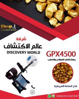 جهاز كشف الذهب والمعادن جي بي اكس 4500