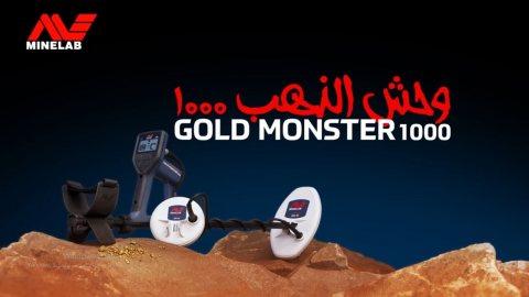 جهاز كشف الذهب والكنوز والالماس جهاز وحش الذهب