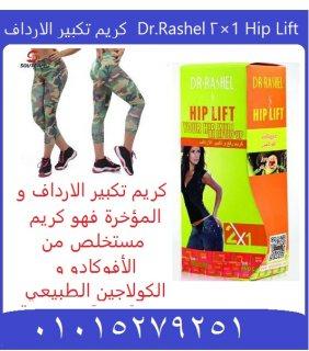 كريم تكبير الارداف و المؤخرة Dr.Rashel 2×1 Hip Lift Cream