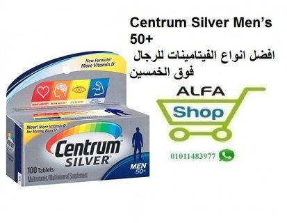 سنترام السيلفر أفضل أنواع الفيتامينات المتعددة للرجال