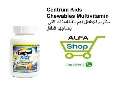 سنترام للاطفال اهم الفيتامينات التي يحتاجها الطفل