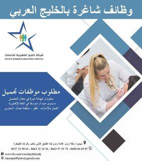 وظائف في الخليج العربي في مجال الحلاقة و التجميل