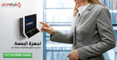 ارخص جهاز بصمة في مصر