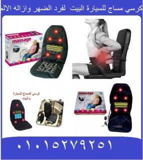 كرسي مساج للسيارة والبيت  للتخلص من الام الظهر والرقبة ويشد الجسم