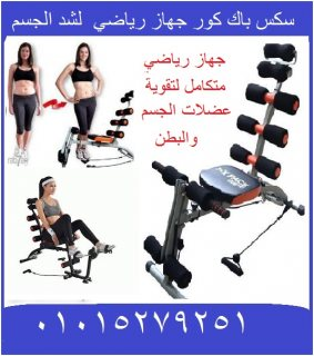 سكس باك كور جهاز رياضي 6*1 لتقوية عضلات الجسم