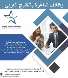 مطلوب موظفين للعمل بدولة قطر في التخصصات التالية