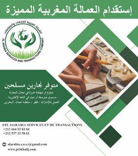 توفير حرفيين  من الجنسية المغربية للعمل في دول الخليج