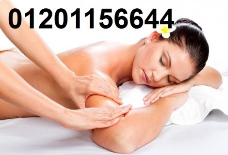 مساج و تدليك MASSAGE CENTER