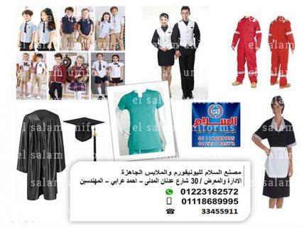 يونيفورم - ملابس يونيفورم (01118689995 )