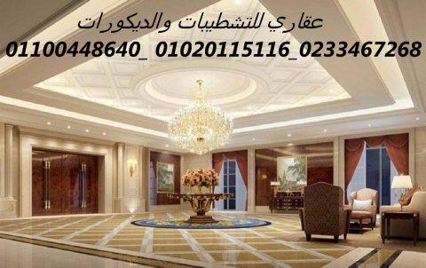 شركات تشطيب شقق (شركه عقاري للتنميه واداراه المشروعات)01020115116