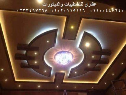 شركات التشطيب في العبور ( شركه عقاري للتنميه واداره المشروعات) 01020115116