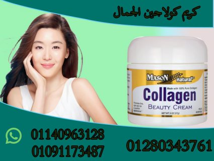 كريم الكولاجين يساعد في شد البشرة وجعلها تبدو شبابية.