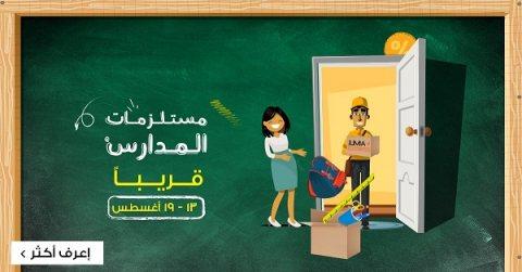 اشترى مستلزمات المدارس اونلاين بافضل الاسعار من جوميا مصر