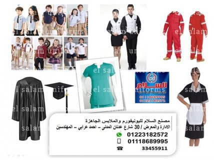 شركة يونيفورم فى مصر - شركة السلام لليونيفورم (01118689995 )