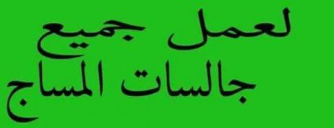 متخصصين ومحترفين فى مجال المساج ..خبره عاليه . 01063330098
