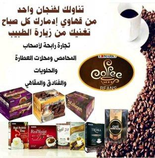 قهوة ادمارك الصحية مصنعة من اجود انواع البن العربي و البرازيلي 00971588559098