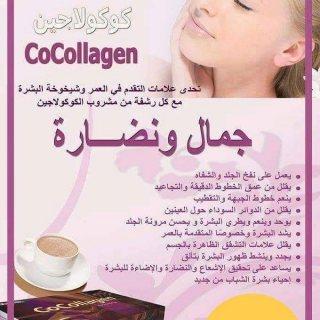 مشروب الكولاجين السحري مقاوم لعلامات التقدم و شيخوخة البشرة 00971588559098